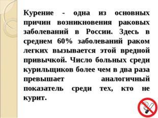 Курение - одна из основных причин возникновения раковых заболеваний в России.