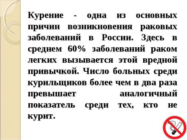 Курение - одна из основных причин возникновения раковых заболеваний в России....