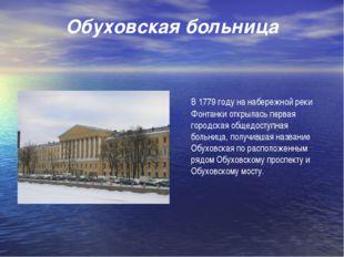 Обуховская больница  В 1779 году на набережной реки Фонтанки открылась перв