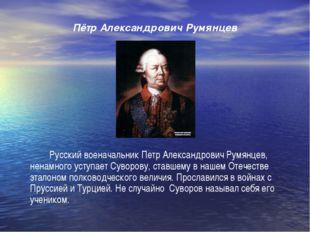 Пётр Александрович Румянцев Русский военачальник Петр Александрович Румянце