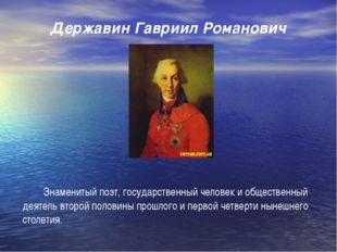 Державин Гавриил Романович Знаменитый поэт, государственный человек и общес