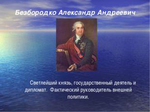 Безбородко Александр Андреевич Светлейший князь, государственный деятель и
