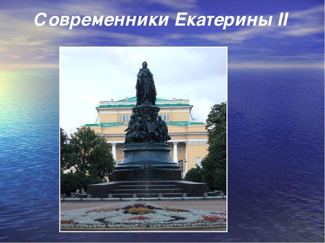 Современники Екатерины II
