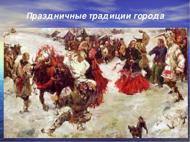 Праздничные традиции города
