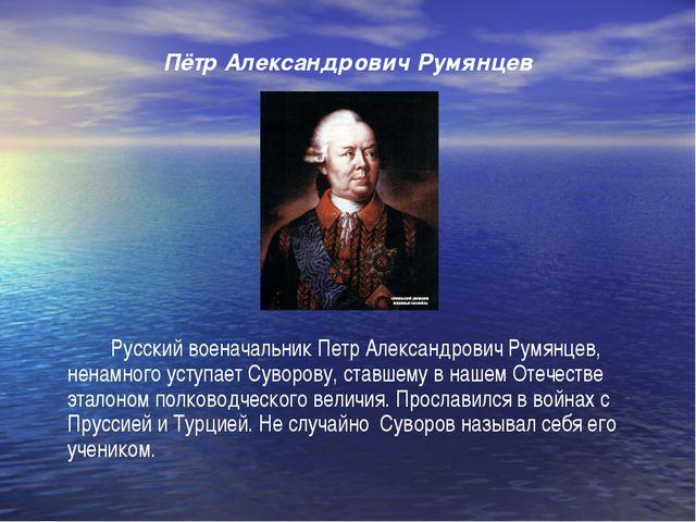 Пётр Александрович Румянцев Русский военачальник Петр Александрович Румянце...