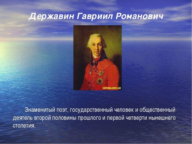 Державин Гавриил Романович Знаменитый поэт, государственный человек и общес...