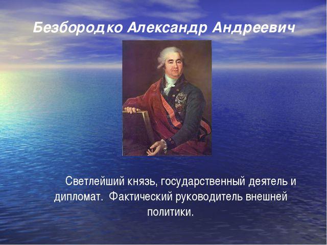 Безбородко Александр Андреевич Светлейший князь, государственный деятель и...