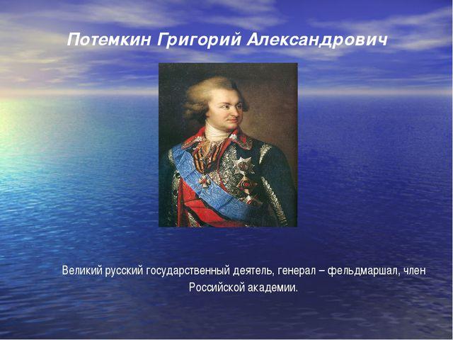 Потемкин Григорий Александрович Великий русский государственный деятель, ген...