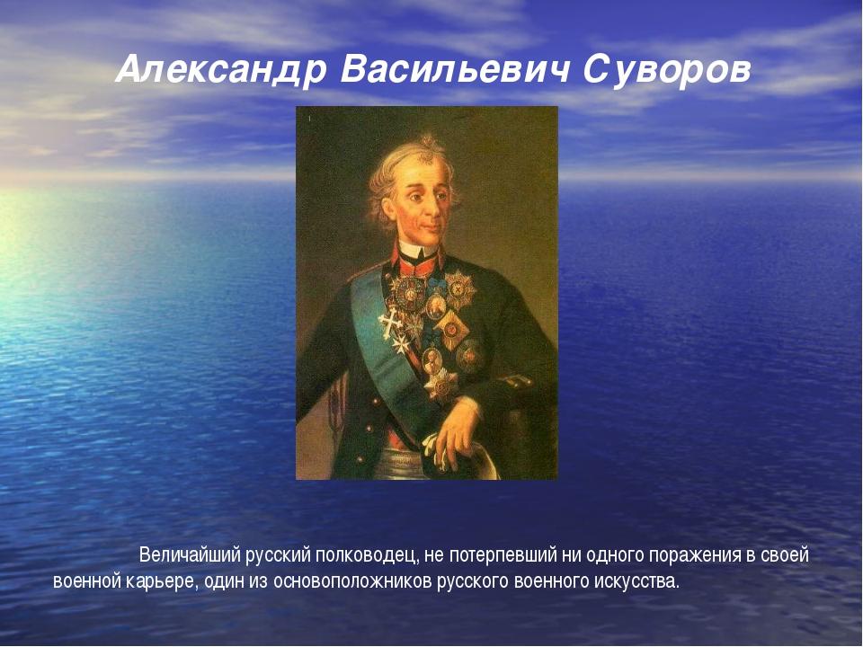 Александр Васильевич Суворов   Величайший русский полководец, не потерпевш...