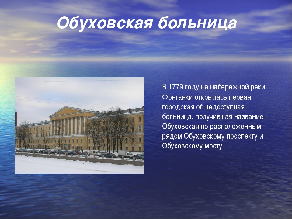 Обуховская больница  В 1779 году на набережной реки Фонтанки открылась перв...