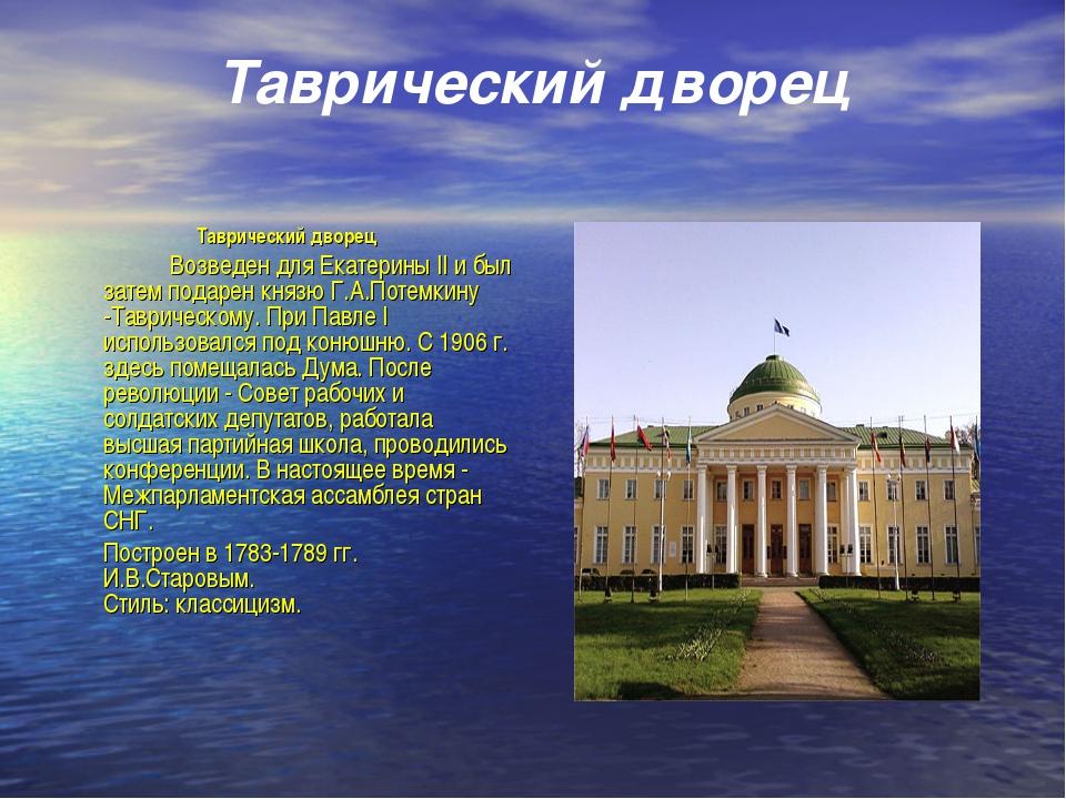 Таврический дворец Таврический дворец Возведен для Екатерины II и был затем...