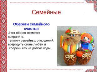 Семейные Обереги семейного счастья Этот оберег поможет сохранить теплоту семе