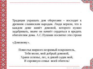 Традиция украшать дом оберегами – восходит к древним славянским народам. Люд