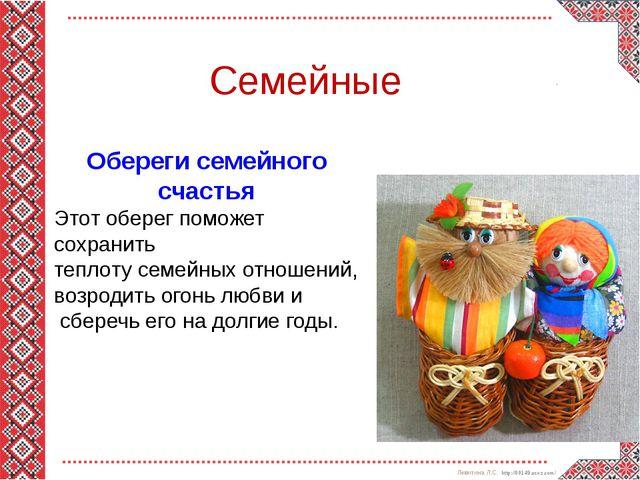 Семейные Обереги семейного счастья Этот оберег поможет сохранить теплоту семе...