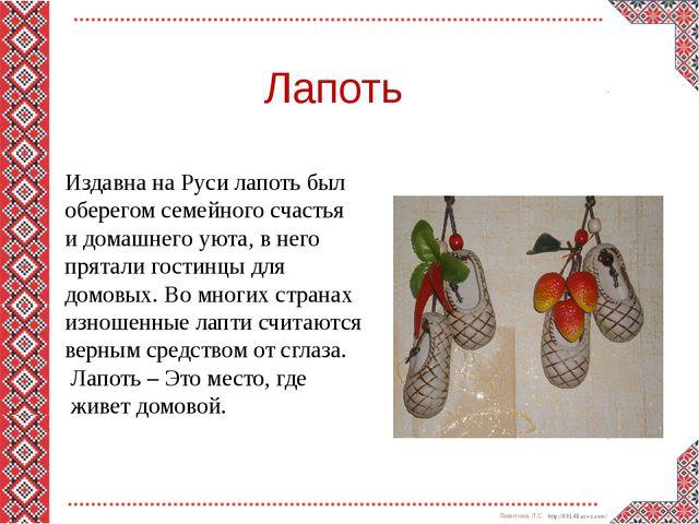Лапоть Издавна на Руси лапоть был оберегом семейного счастья и домашнего уюта...