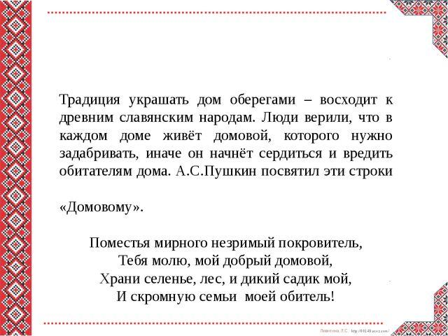 Традиция украшать дом оберегами – восходит к древним славянским народам. Люд...