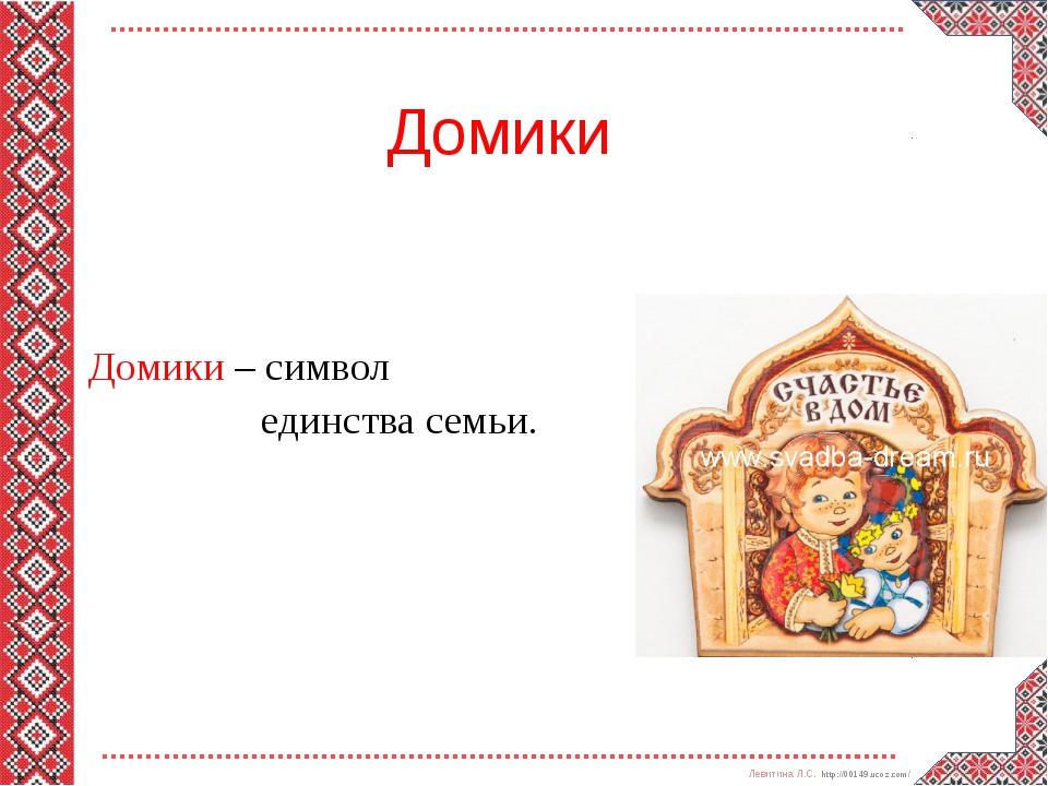 Домики Домики – символ единства семьи. Левитина Л.С. http://00149.ucoz.com/