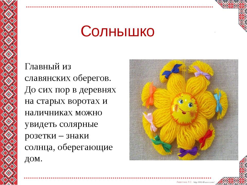 Солнышко Главный из славянских оберегов. До сих пор в деревнях на старых воро...