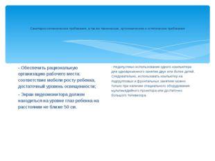 Санитарно-гигиенические требования, а так же технические, эргономические и э