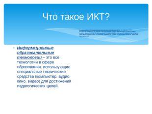 Что такое ИКТ? Информационные образовательные технологии – это все технологии