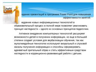4. Создание презентаций в программе Рower Рoint для повышения эффективности