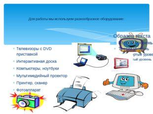 Для работы мы используем разнообразное оборудование: Телевизоры с DVD приста