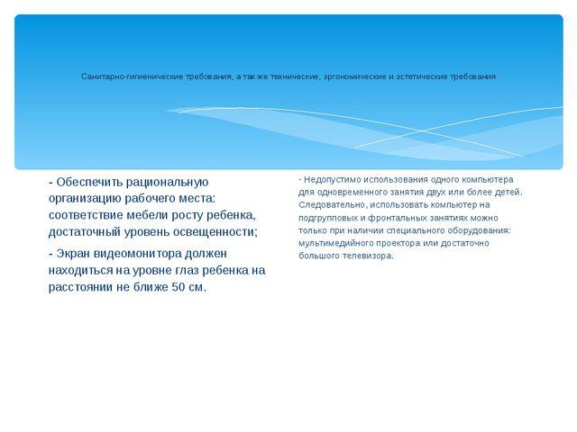 Санитарно-гигиенические требования, а так же технические, эргономические и э...