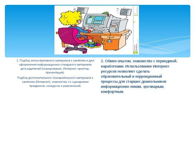 1. Подбор иллюстративного материала к занятиям и для оформления информационно...