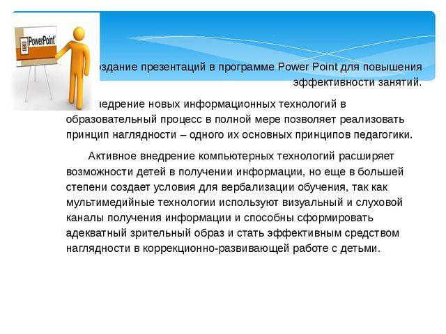 4. Создание презентаций в программе Рower Рoint для повышения эффективности...