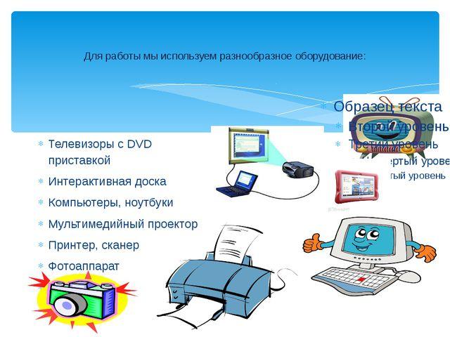 Для работы мы используем разнообразное оборудование: Телевизоры с DVD приста...