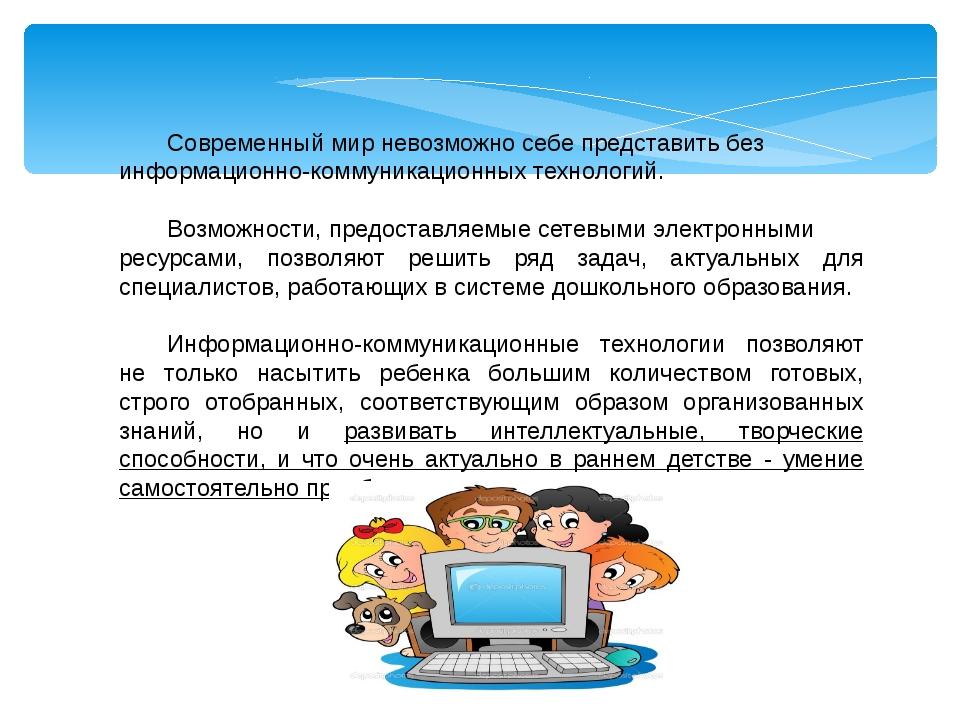 Современный мир невозможно себе представить без информационно-коммуникацио...