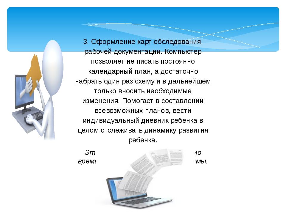 3. Оформление карт обследования, рабочей документации. Компьютер позволяет не...