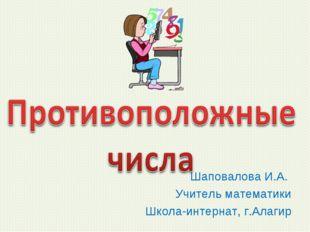 Шаповалова И.А. Учитель математики Школа-интернат, г.Алагир