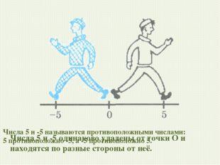 Числа 5 и -5 одинаково удалены от точки О и находятся по разные стороны от не
