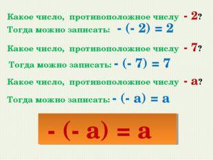 Тогда можно записать: - (- 2) = 2 Какое число, противоположное числу - 2? Как