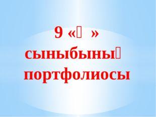 9 «Ә» сыныбының портфолиосы
