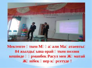 Мектепте өткен Мұқағали Мақатаевтың 84 жылдығына орай өткен поэзия кешінде Құ