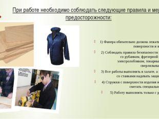 При работе необходимо соблюдать следующие правила и меры предосторожности: 1)
