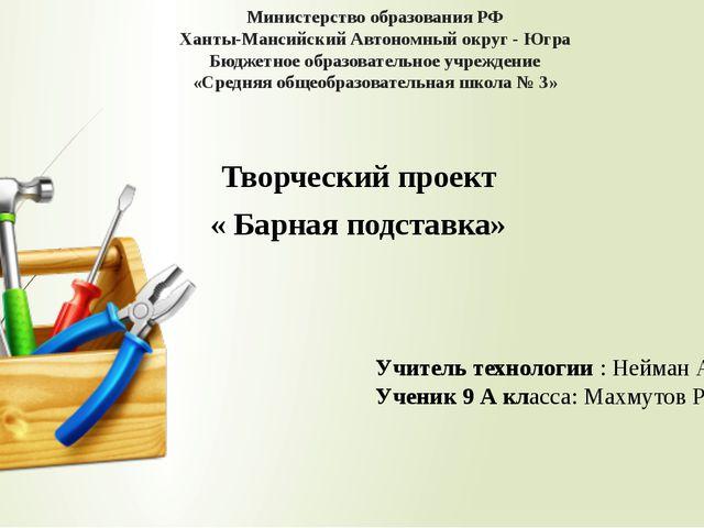 Министерство образования РФ Ханты-Мансийский Автономный округ - Югра Бюджетно...