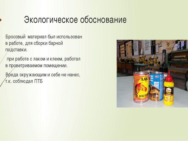 Экологическое обоснование Бросовый материал был использован в работе, для сбо...