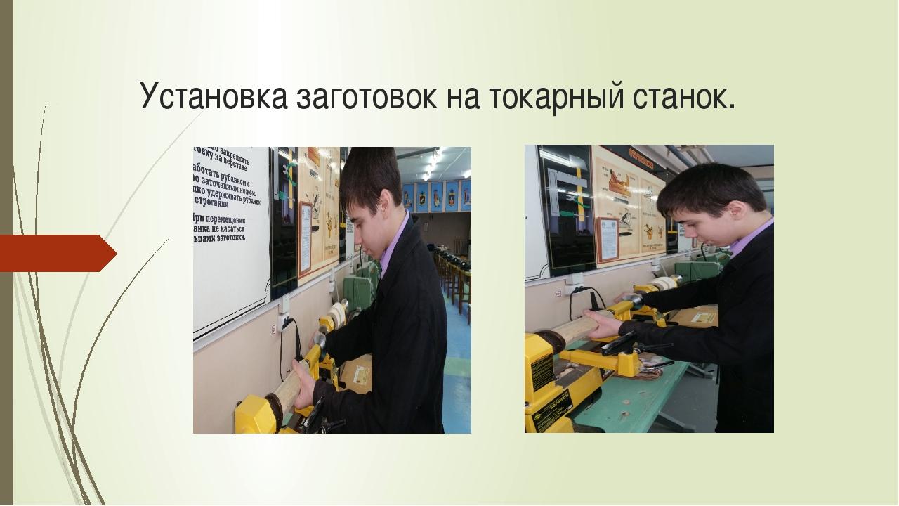 Установка заготовок на токарный станок.