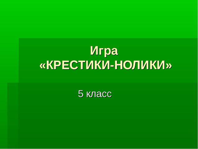 Игра «КРЕСТИКИ-НОЛИКИ» 5 класс