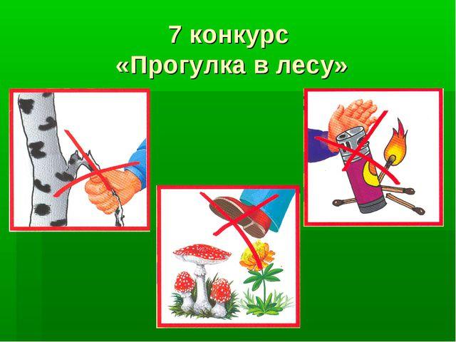 7 конкурс «Прогулка в лесу»