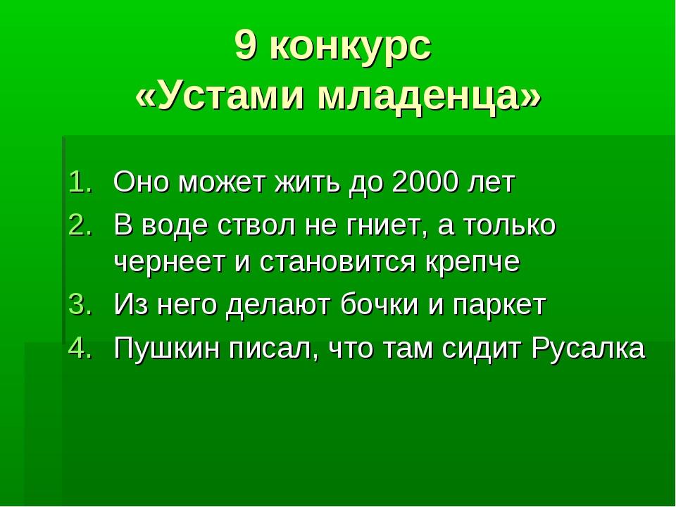 9 конкурс «Устами младенца» Оно может жить до 2000 лет В воде ствол не гниет,...