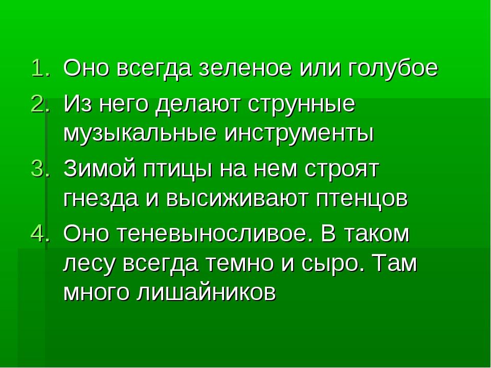 Оно всегда зеленое или голубое Из него делают струнные музыкальные инструмент...
