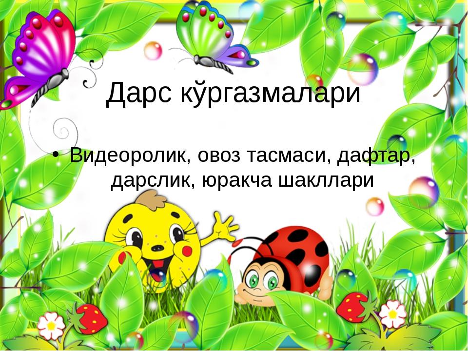 Дарс кўргазмалари Видеоролик, овоз тасмаси, дафтар, дарслик, юракча шакллари