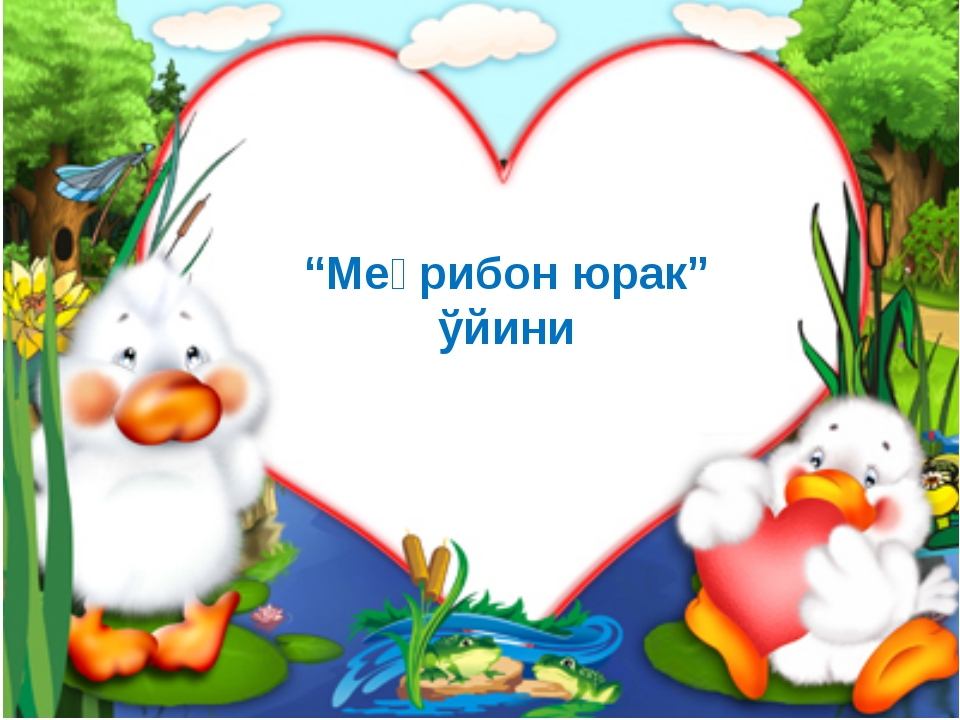 """Меҳрибон юрак"" ўйини"