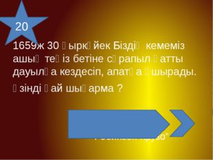 Орлий Масликов, Мұқан, Иван Лебедев, Иван Васильевич, Дубный ... Қай шығарман