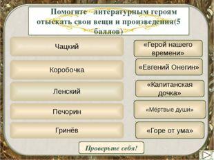«Евгений Онегин» «Герой нашего времени» «Капитанская дочка» «Горе от ума» «Мё