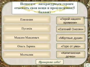 «Горе от ума» «Герой нашего времени» «Евгений Онегин» «Светлана» «Мёртвые душ